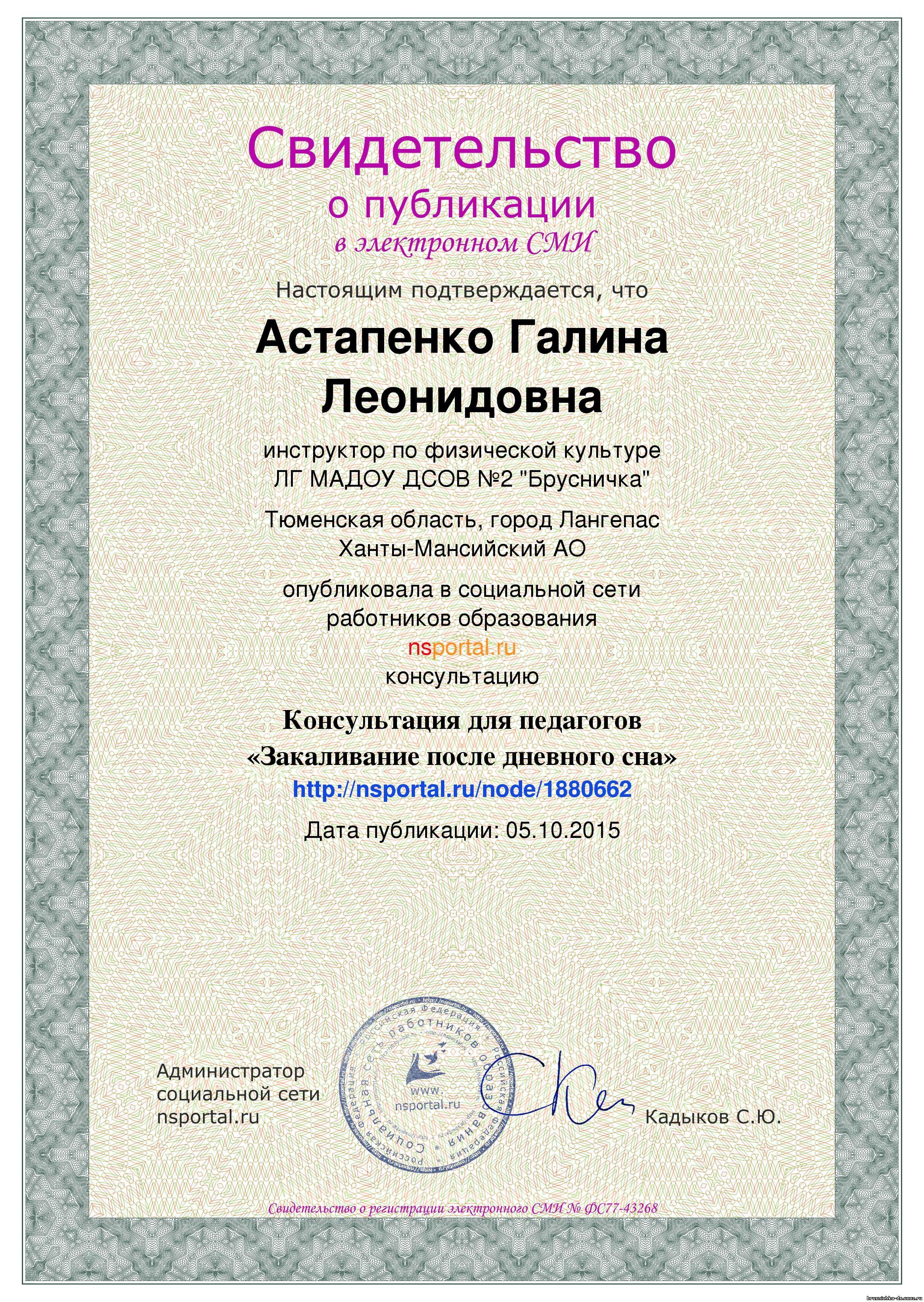 Сценарий конкурса профессионального мастерства педагогов